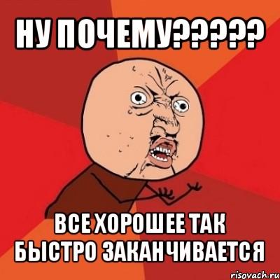 ya-muzhchina-i-ya-bistro-konchaetsya
