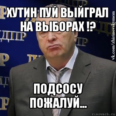 http://risovach.ru/upload/2012/03/comics_ZHirinovskij_orig_1331240971.jpg