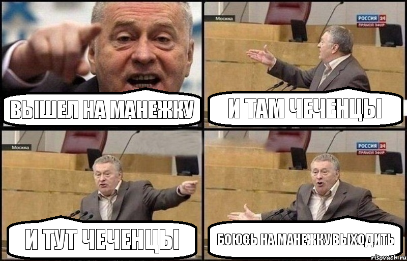 Манежку выходить комикс жириновский