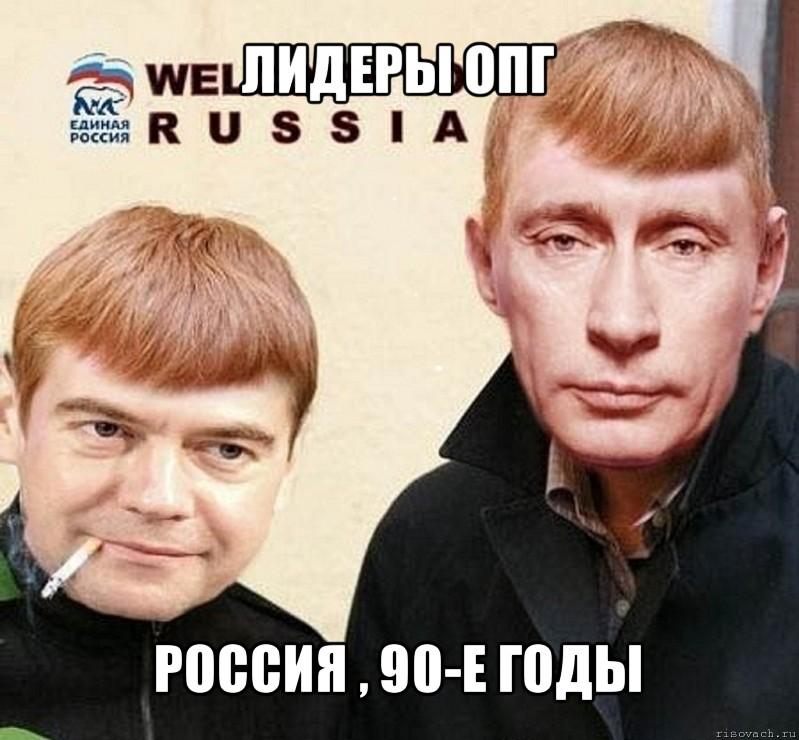 лидеры опг россия , 90-е годы, Мем это раша на - Рисовач .Ру