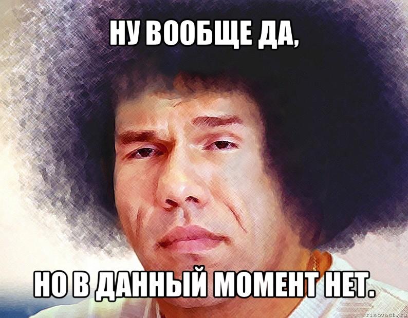 ну вообще да, но в данный момент нет., Мем Валуев - Рисовач .Ру