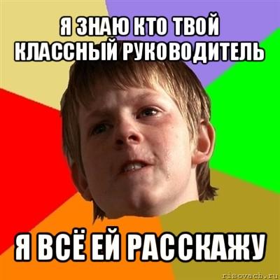 классный руководитель картинки: