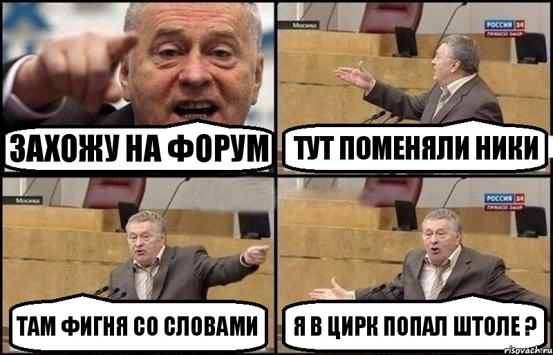 http://risovach.ru/upload/2012/04/comics_ZHirinovskij2_orig_1333293924.png