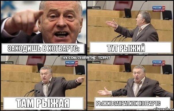 http://risovach.ru/upload/2012/04/comics_ZHirinovskij_orig_1334054805.jpg