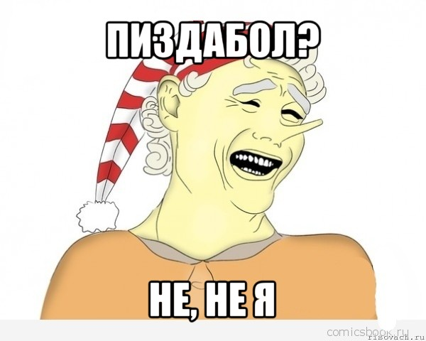 proshay-pizdabol-akkordi