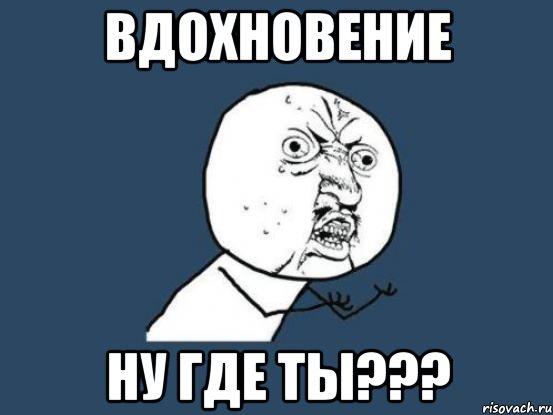 http://risovach.ru/upload/2012/04/comics_nu-pochemu_orig_1334070173.jpg