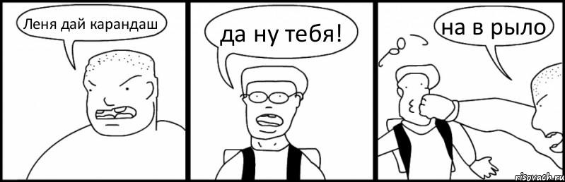 http://risovach.ru/upload/2012/05/comics_Bydlo-i-shkolnik_big_1337011559.jpg