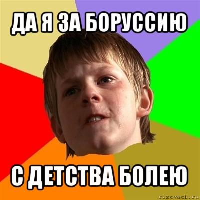 да я за боруссию с детства болею, Мем Злой школьник - Рисовач .Ру