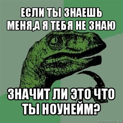 я знаю и не знаю: