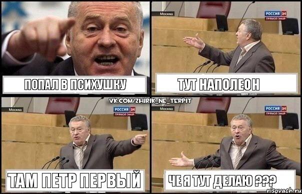 http://risovach.ru/upload/2012/06/comics_ZHirinovskij_orig_1340389471.jpg