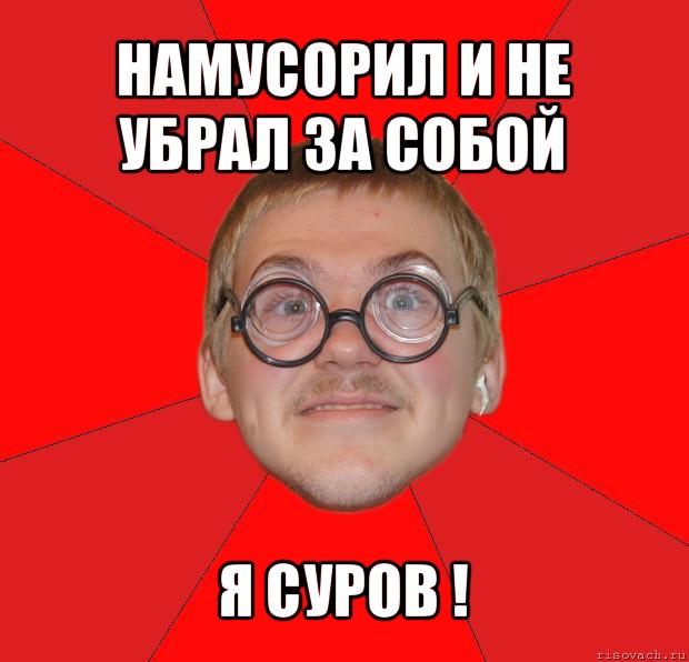 Мем ботан