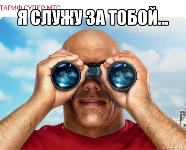 они я наблюдаю за тобой фото можно