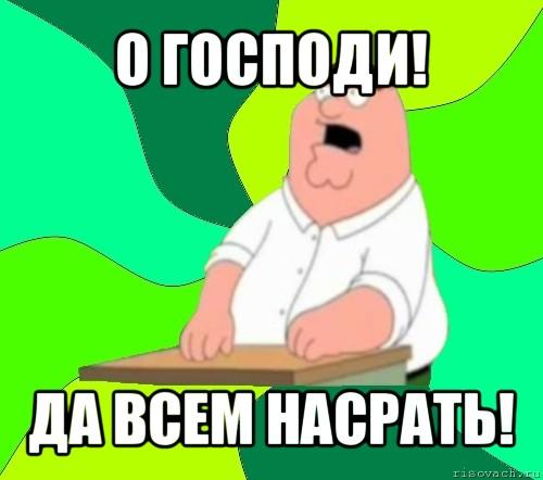 Лучшие мемы Да всем насрать (Гриффин) - Рисовач .Ру