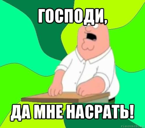 Мемы Да всем насрать (Гриффин) - Рисовач .Ру