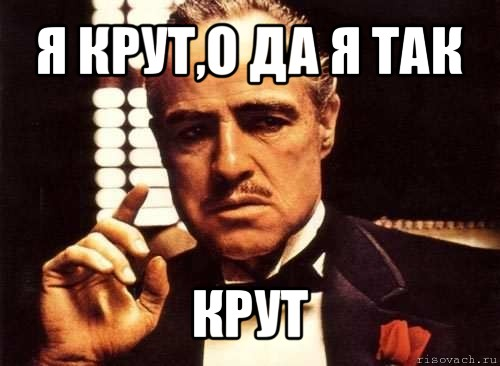 я крут,о да я так крут, Мем крестный отец - Рисовач .Ру
