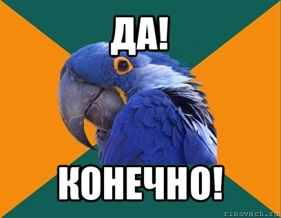 да! конечно!, Мем Попугай параноик - Рисовач .Ру