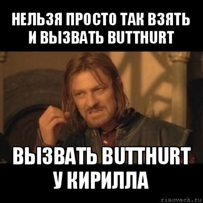 нельзя просто так взять и вызвать butthurt вызвать butthurt у ...