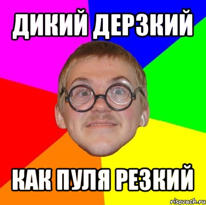 http://risovach.ru/upload/2012/09/comics_Botan_orig_1349028403.jpg