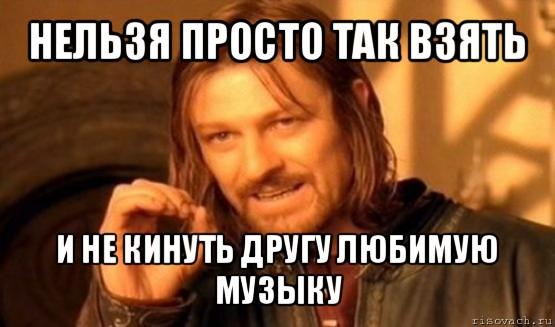 http://risovach.ru/upload/2012/09/comics_Nelzya-Prosto-Tak-vzyat-i_orig_1346575697.jpg