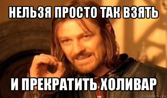 http://risovach.ru/upload/2012/09/comics_Nelzya-Prosto-Tak-vzyat-i_orig_1347567075.jpg