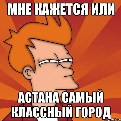 comics_Mne-kazhetsya-ili_orig_1350742383