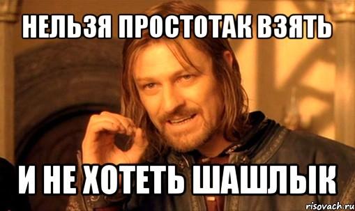 http://risovach.ru/upload/2012/10/comics_Nelzya-Prosto-Tak-vzyat-i-boromir-mem_orig_1349090619.jpg