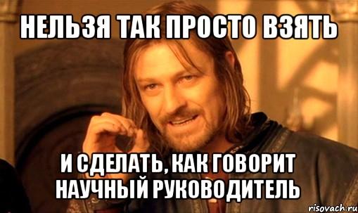 http://risovach.ru/upload/2012/10/comics_Nelzya-Prosto-Tak-vzyat-i-boromir-mem_orig_1349545433.jpg