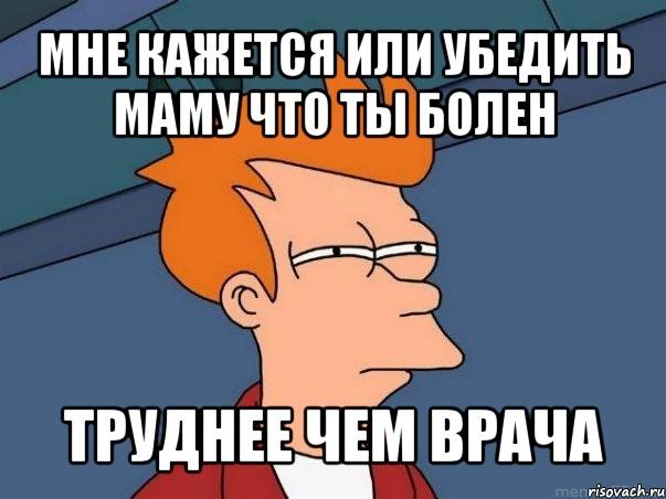 болен ты: