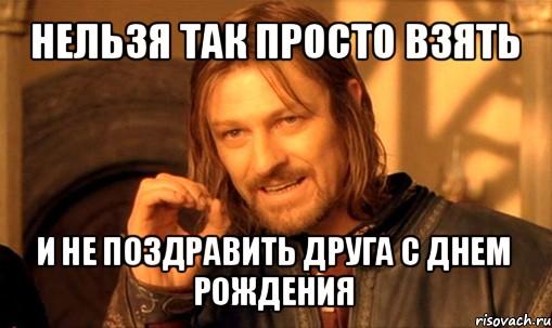 http://risovach.ru/upload/2012/11/comics_Nelzya-prosto-tak-vzyat-i-boromir-mem_orig_1352663558.jpg