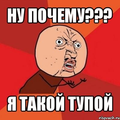 http://risovach.ru/upload/2012/11/comics_Nu-pochemu_orig_1352396462.jpg