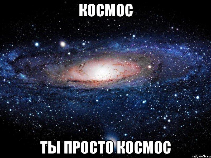 Космос ты просто космос мем вселенная
