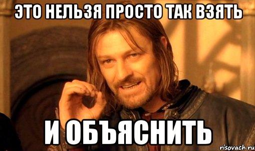 http://risovach.ru/upload/2012/11/mem/nelzya-prosto-tak-vzyat-i-boromir-mem_4281814_orig_.jpg