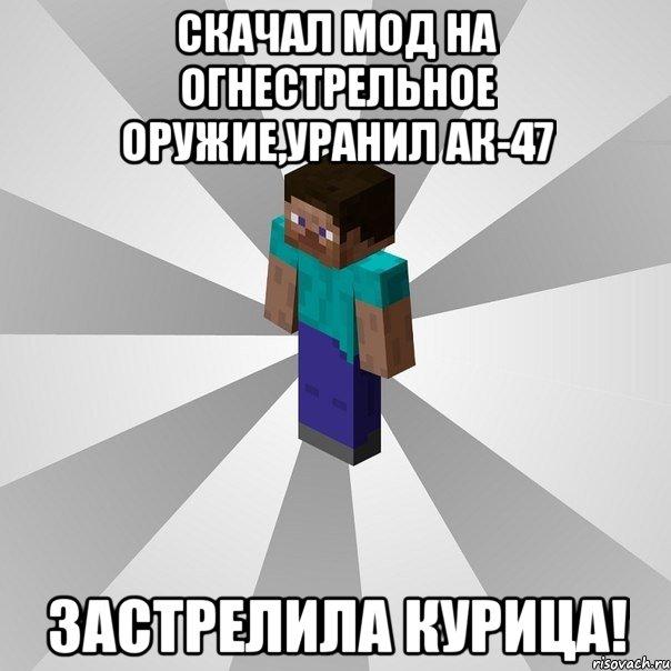 Мод Эндербро На Майнкрафт 1.5.2