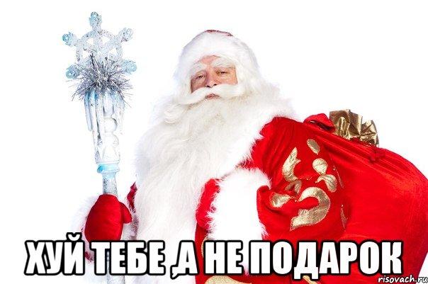 не подарка: