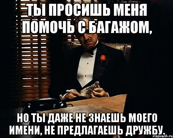 не ты не знаешь меня: