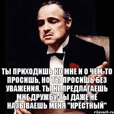 http://risovach.ru/upload/2012/12/mem/don-vito-korleone_6012254_orig_.jpeg