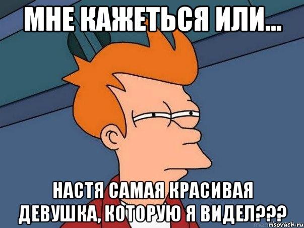 картинки настя:
