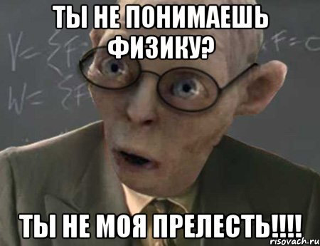Мемы Горлум препод - Рисовач .Ру