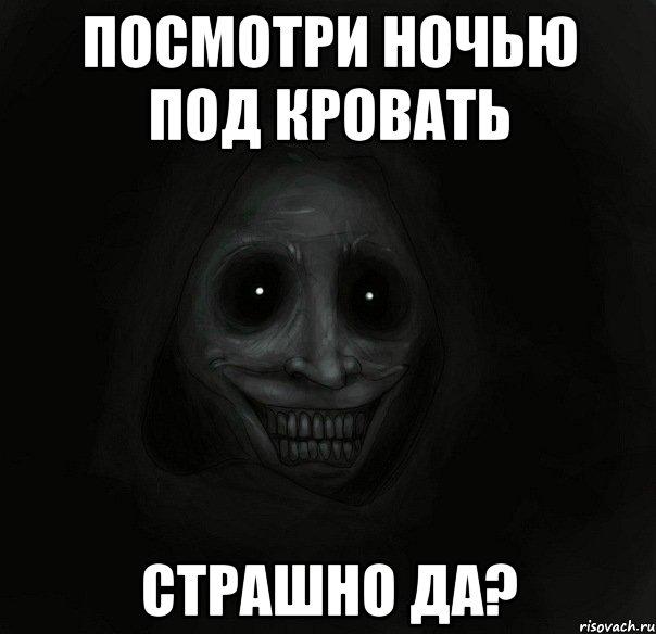 картинки страшно: