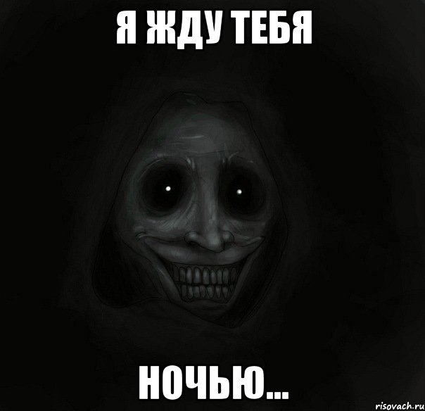 я жду тебя ночью..., Мем Ночной гость - Рисовач .Ру