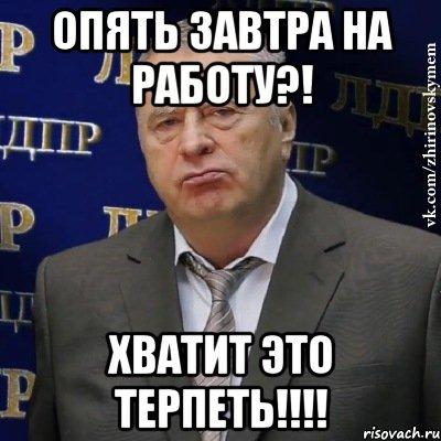 Креатив с чувством юмора.  - Страница 3 Hvatit-eto-terpet-zhirinovskij_6192576_orig_