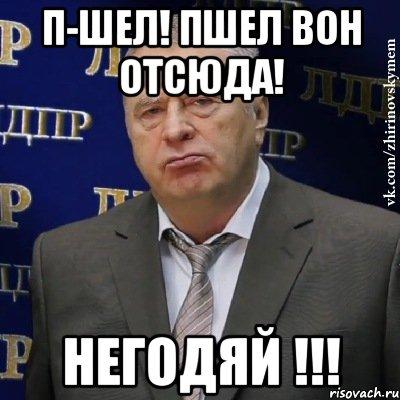 hvatit-eto-terpet-zhirinovskij_6887550_o