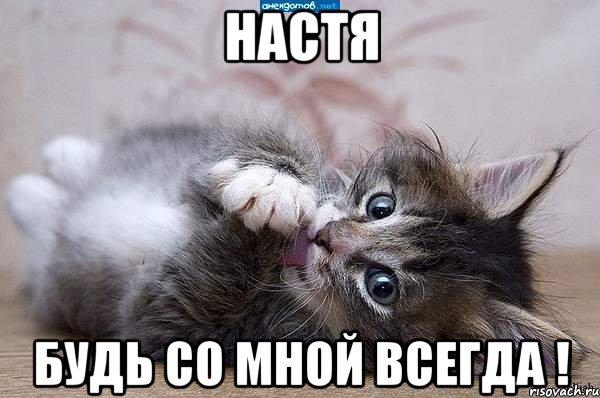 будь со мною всегда: