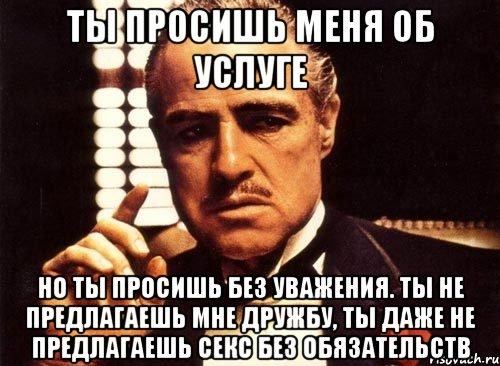 ya-predlozhil-ey-seks-bez-obyazatelstv