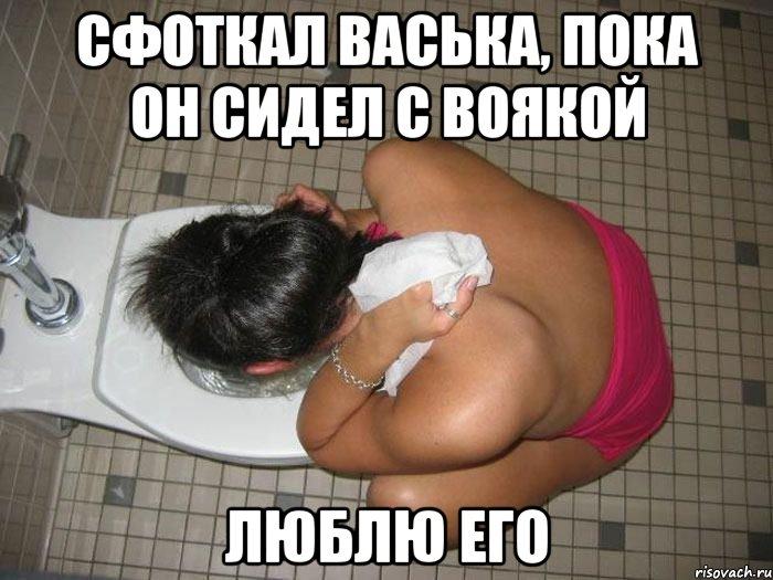 http://risovach.ru/upload/2012/12/mem/lyublyu_5576970_orig_.jpeg
