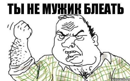 muzhik-bleat_6946333_orig_.jpg
