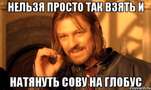nelzya-prosto-tak-vzyat-i-boromir-mem_51