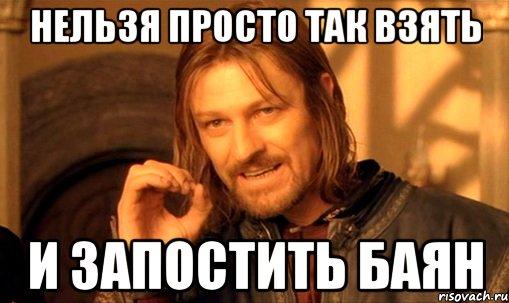 nelzya-prosto-tak-vzyat-i-boromir-mem_52