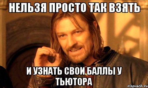 Креатив с чувством юмора.  - Страница 3 Nelzya-prosto-tak-vzyat-i-boromir-mem_6099217_orig_