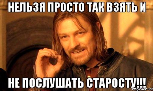 Креатив с чувством юмора.  - Страница 3 Nelzya-prosto-tak-vzyat-i-boromir-mem_6191590_orig_